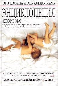Гончарова Г. Энциклопедия здоровья новорожденного жизнь гончарова