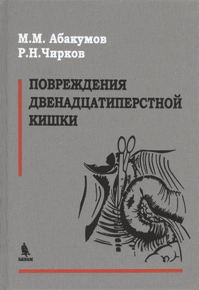 Абакумов М., Чирков Р. Повреждения двенадцатиперстной кишки