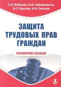 Защита трудовых прав граждан Справ. пособие
