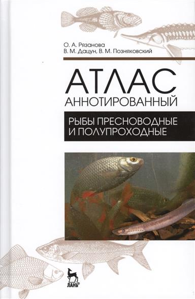 Рязанова О.: Атлас аннотированный. Рыбы Пресноводные и полупроходные
