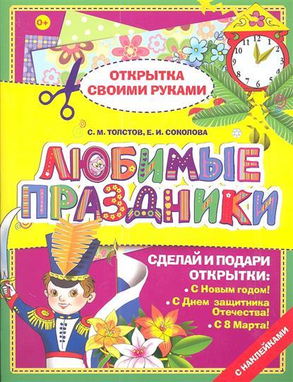 Толстов С., Соколова Е. Любимые праздники