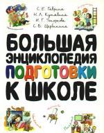 Гаврина С. и др. Большая энциклопедия подготовки к школе