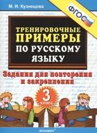 Тренировочные примеры по русскому языку. 3 класс. Задания для повторения и закрепления