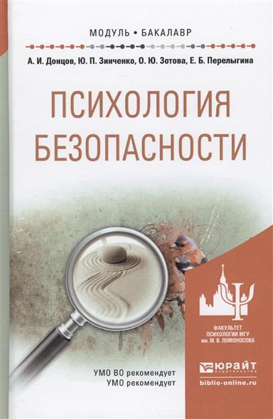 Психология безопасности. Учебное пособие для академического бакалавриата