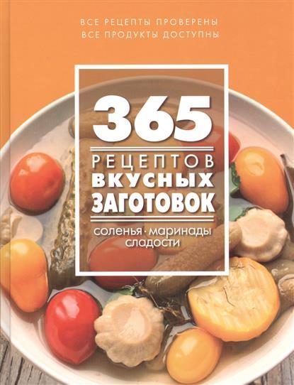 365 рецептов вкусных заготовок: Соленья, маринады, сладости