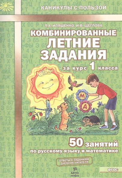 Комбинированные летние задания за курс 1 класса. 50 занятий по русскому языку и математике