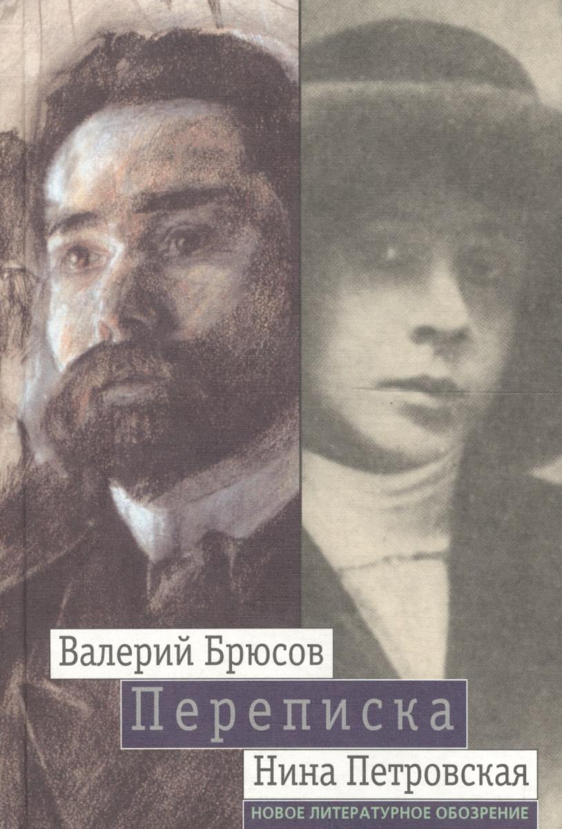 Переписка В. Брюсов и Н. Петровская 1904-1913