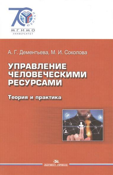 Дементьева А., Соколова М. Управление человеческими ресурсами. Теория и практика