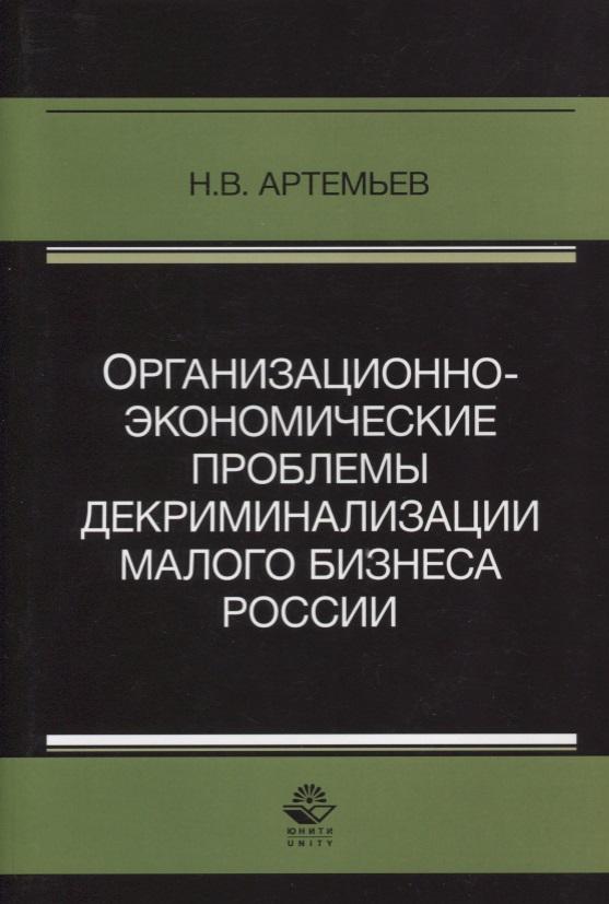 Организационно-экономические проблемы декриминализации малого бизнеса России. Монография