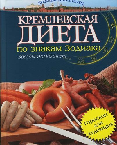 Кремлевская диета по знакам Зодиака самойленко е ред кремлевская диета золотые рецепты