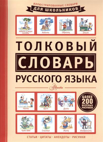 Салтыкова Л. и др. Толковый словарь русского языка