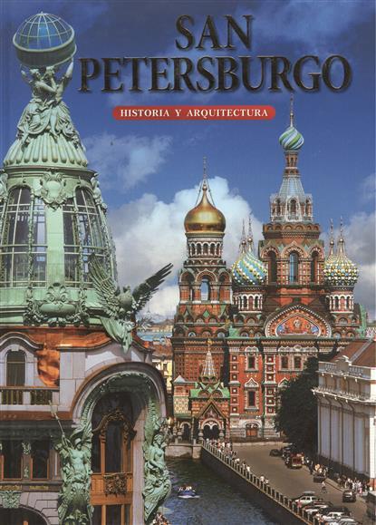 Альбедиль М. San Petersburgo. Historia y arquitectura. Санкт-Петербург. История и архитектура. Альбом (на испанском языке)