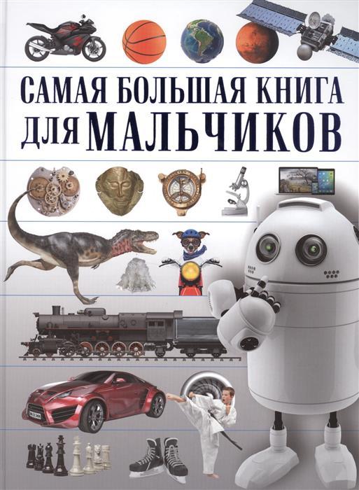 Блохина И., Вайткене Л., Мерников А. Для мальчиков вайткене л большая книга о науке для мальчиков