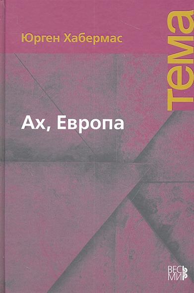 Хабермас Ю. Ах, Европа. Небольшие политические сочинения, XI europa европа фотографии жорди бернадо