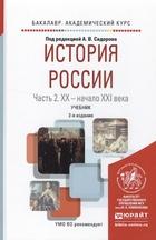 История Международных Отношений Учебник