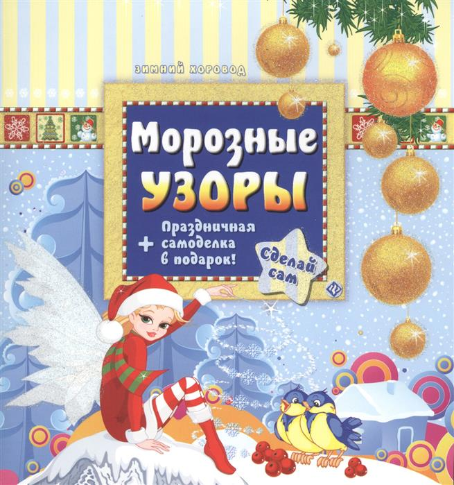 Гордиенко С. Морозные узоры + Праздничная самоделка в подарок! россия ёлочная игрушка снегурочка морозные узоры