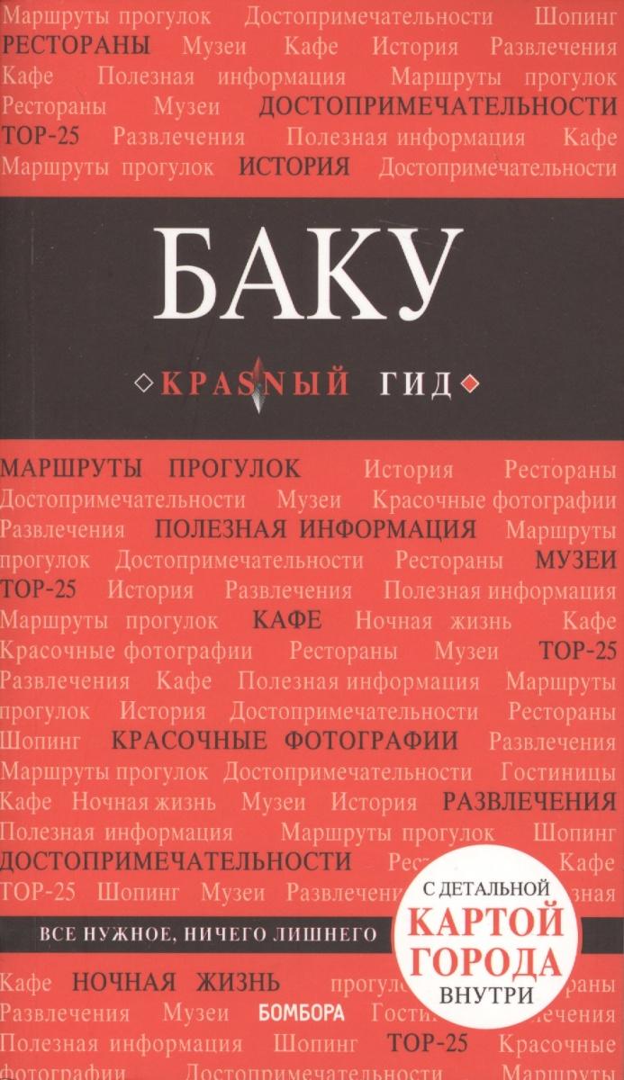 Сахарова А. Баку. С детальной картой города внутри