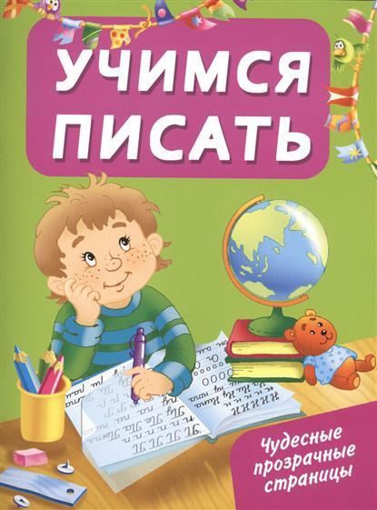 Дмитриева В. (сост.) Учимся писать ISBN: 9785170923526 дмитриева в сост принцессы isbn 9785171079994