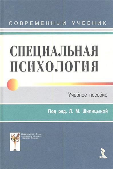 Специальная психология. Учебное пособие