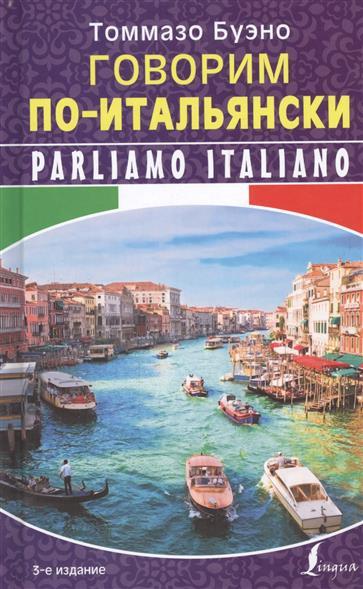 Буэно Т. Говорим по-итальянски. Parliamo Italiano