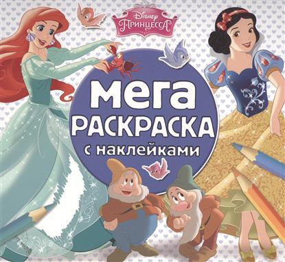 Баталина В. (ред.) Мега-раскраска с наклейками № МРН 1502 (Принцессы) balenciaga женские зауженные брюки