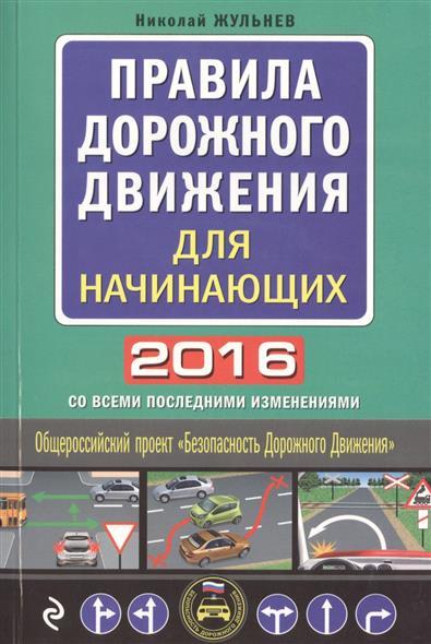 Правила дорожного движения для начинающих 2016 со всеми последними изменениями