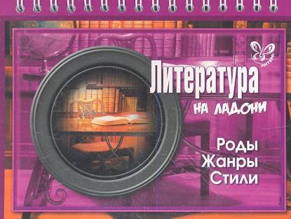 Крутецкая В.: Литература на ладони. Роды. Жанры. Стили