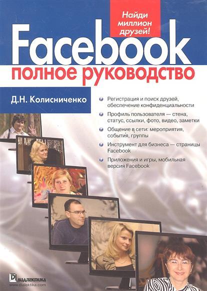 Колисниченко Д. Facebook Полное руководство колисниченко д joomla 3 0 руководство пользователя