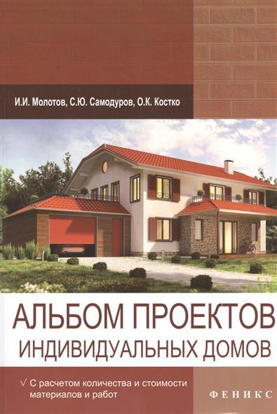 Альбом проектов индивидуальных домов. С расчетом количества и стоимости материалов работ