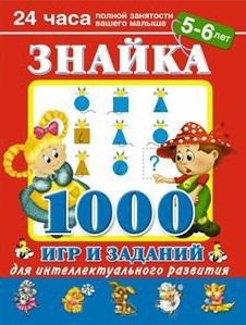 Знайка. 1000 игр и заданий для интеллектуального развития. 5-6 лет. 24 часа полной занятости вашего малыша