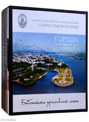 Библиотека ярославской семьи. Книга 1 (комплект из 5 книг) серия библиотека русского фольклора комплект из 7 книг
