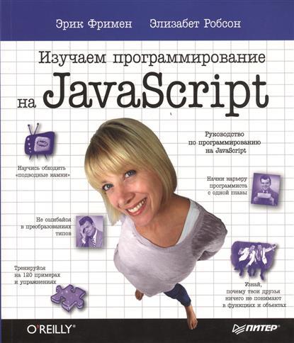 Фримен Э., Робсон Э. Изучаем программирование на JavaScript эрик фримен изучаем программирование на javascript