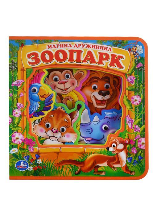 Дружинина М Зоопарк