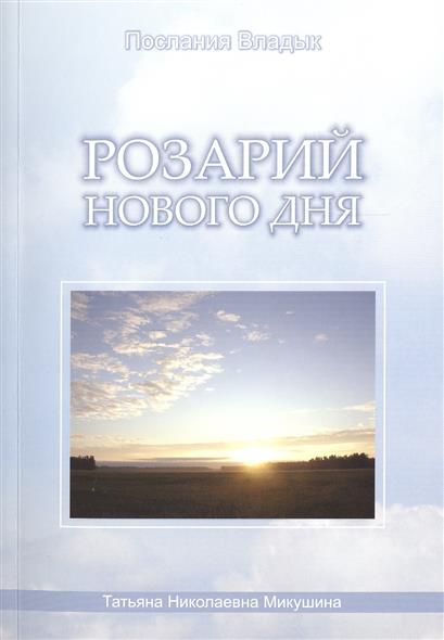 Микушина Т. Розарий Нового Дня