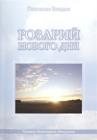 Микушина Т. Розарий Нового Дня микушина т сутры древнего учения