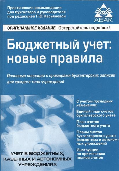 Касьянова Г. Бюджетный учет: новые правила mo mat mirror tempered glass front back protectors for iphone 5 5s 5c blue