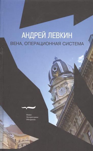 Левкин А. Вена, операционная система