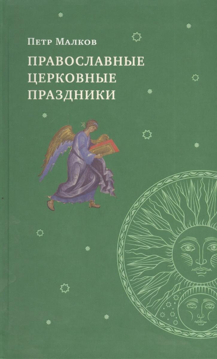 Малков П. Православные церковные праздники отсутствует православные праздники