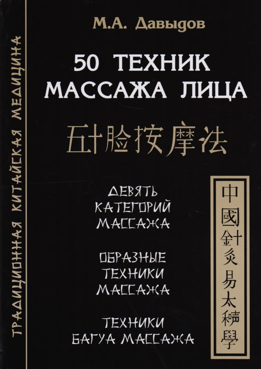 Давыдов М. 50 техник массажа лица. Девять категорий массажа.