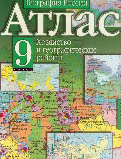 Атлас География России 9 кл Население и хозяйство