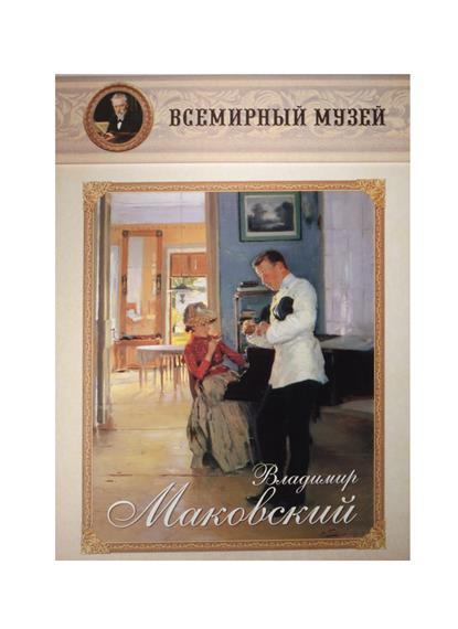Владимир Маковский. Всемирный музей