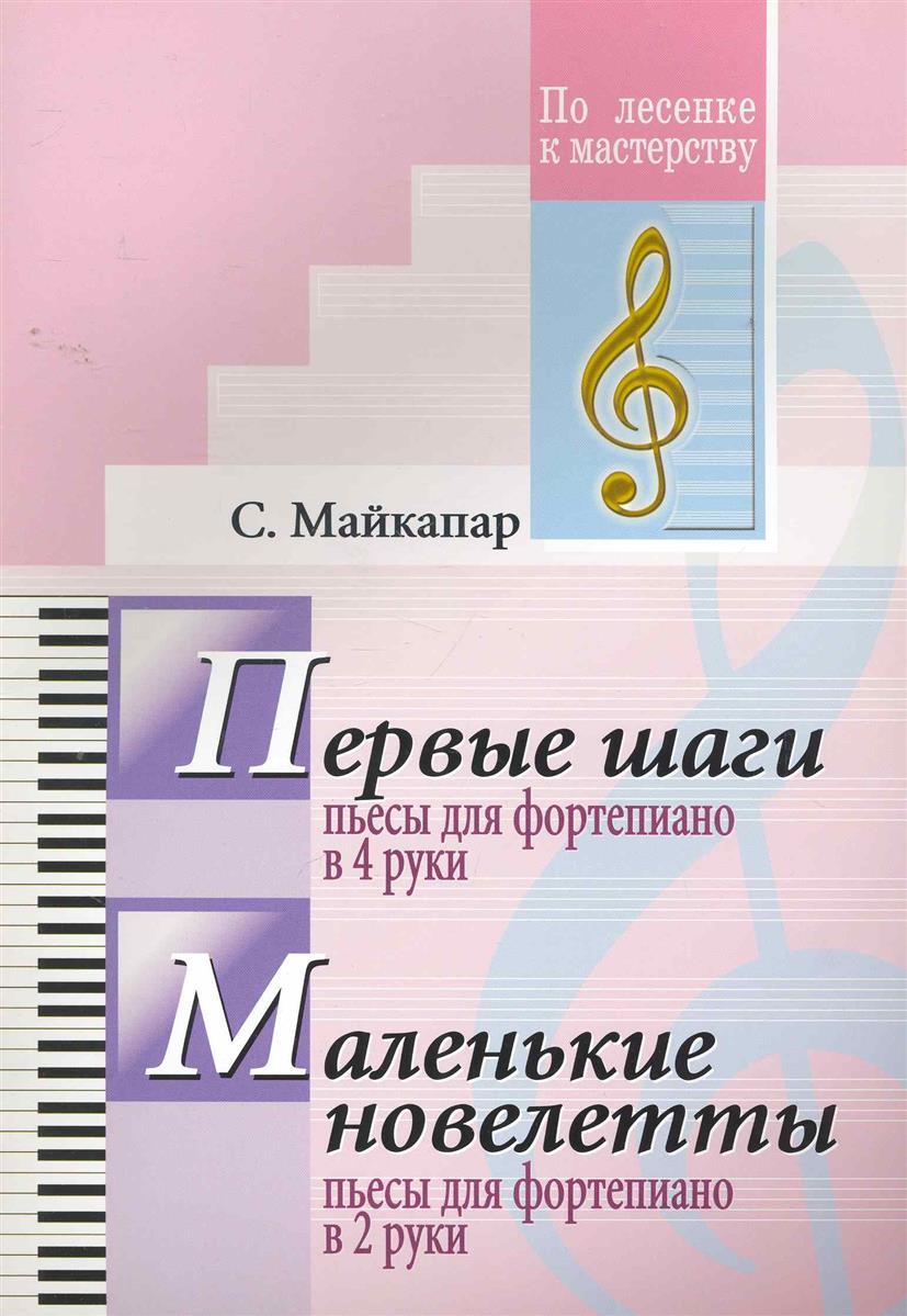 Первые шаги Пьесы для фортепиано в 4 руки...