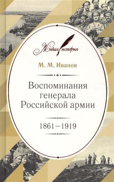Иванов М. Воспоминания генерала Российской армии 1861- 1919