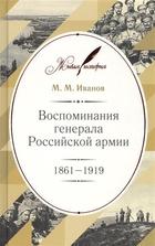 Воспоминания генерала Российской армии 1861- 1919