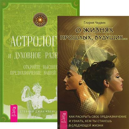 О жизнях прошлых, будущих. Астрология и духовное развитие (комплект из 2 книг)
