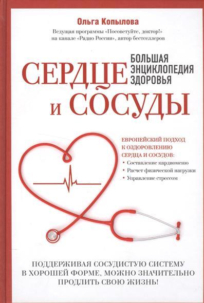 Копылова О. Сердце и сосуды. Большая энциклопедия здоровья