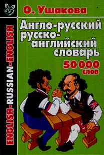 Ушакова О. Англо-русский и русско-английский словарь 50 тыс. слов Ушакова цены