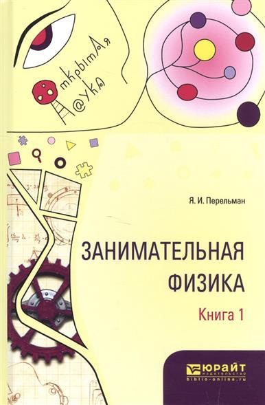 Перельман Я. Занимательная физика. Книга 1 воскресный день занимательная фонетика моя 1 я книга