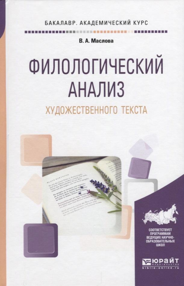 Маслова В. Филологический анализ художественного текста н с болотнова филологический анализ текста