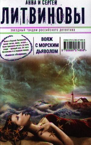где купить Литвинова А., Литвинов С. Вояж с морским дьяволом ISBN: 9785699574858 дешево